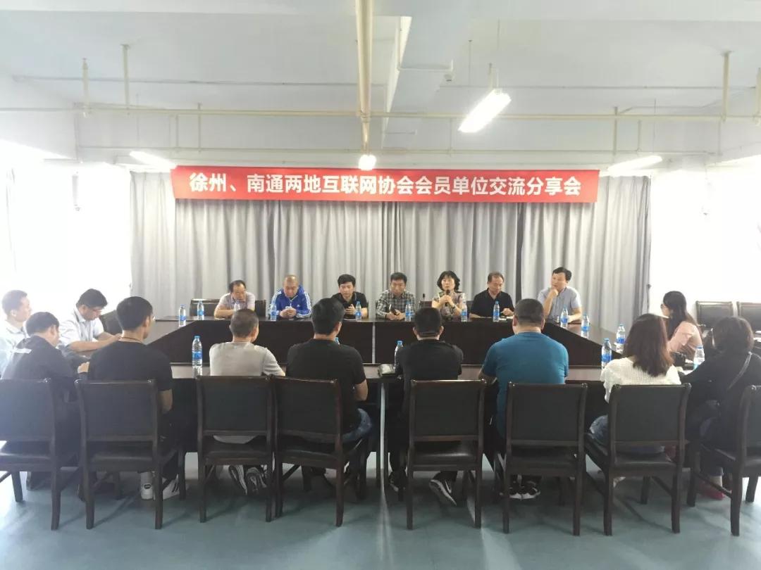 徐州、南通两地互联网协会会员单位交流话共赢