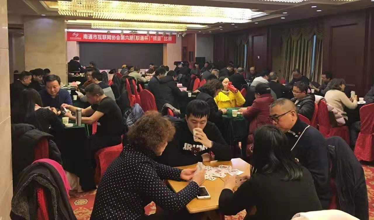 南通市互联网协会成功举办第六届(联通杯)掼蛋比赛